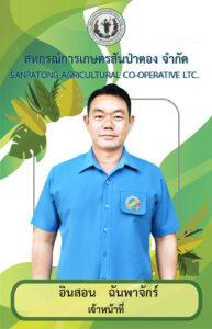 เจ้าหน้าที่แผนกวัสดุการเกษตร